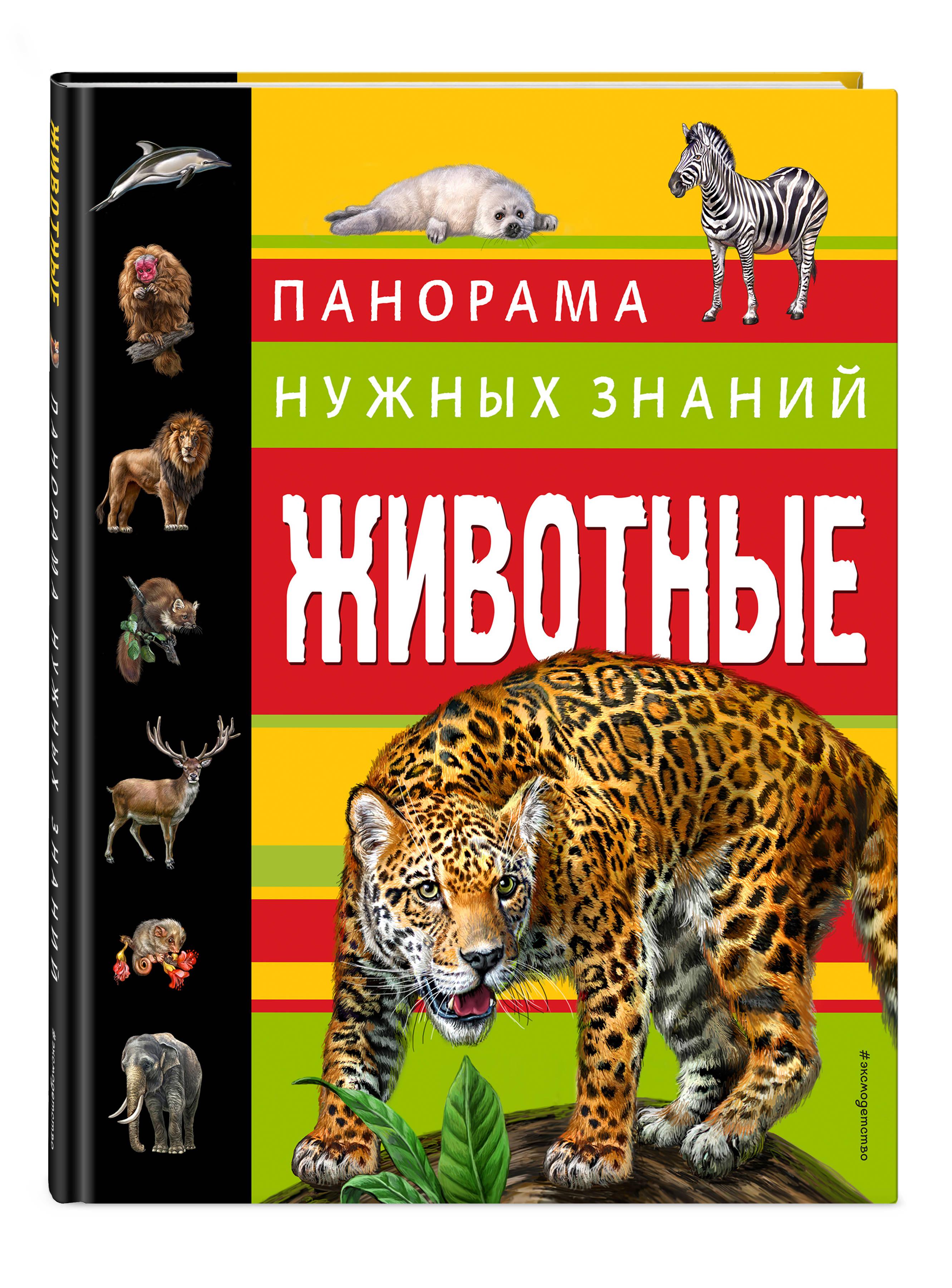 Ю. К. Школьник Животные. Панорама нужных знаний