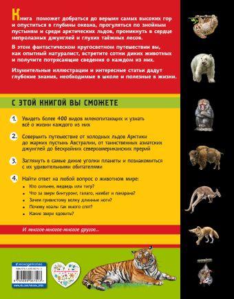 Животные. Панорама нужных знаний Ю. К. Школьник