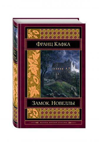 Франц Кафка - Замок. Новеллы обложка книги
