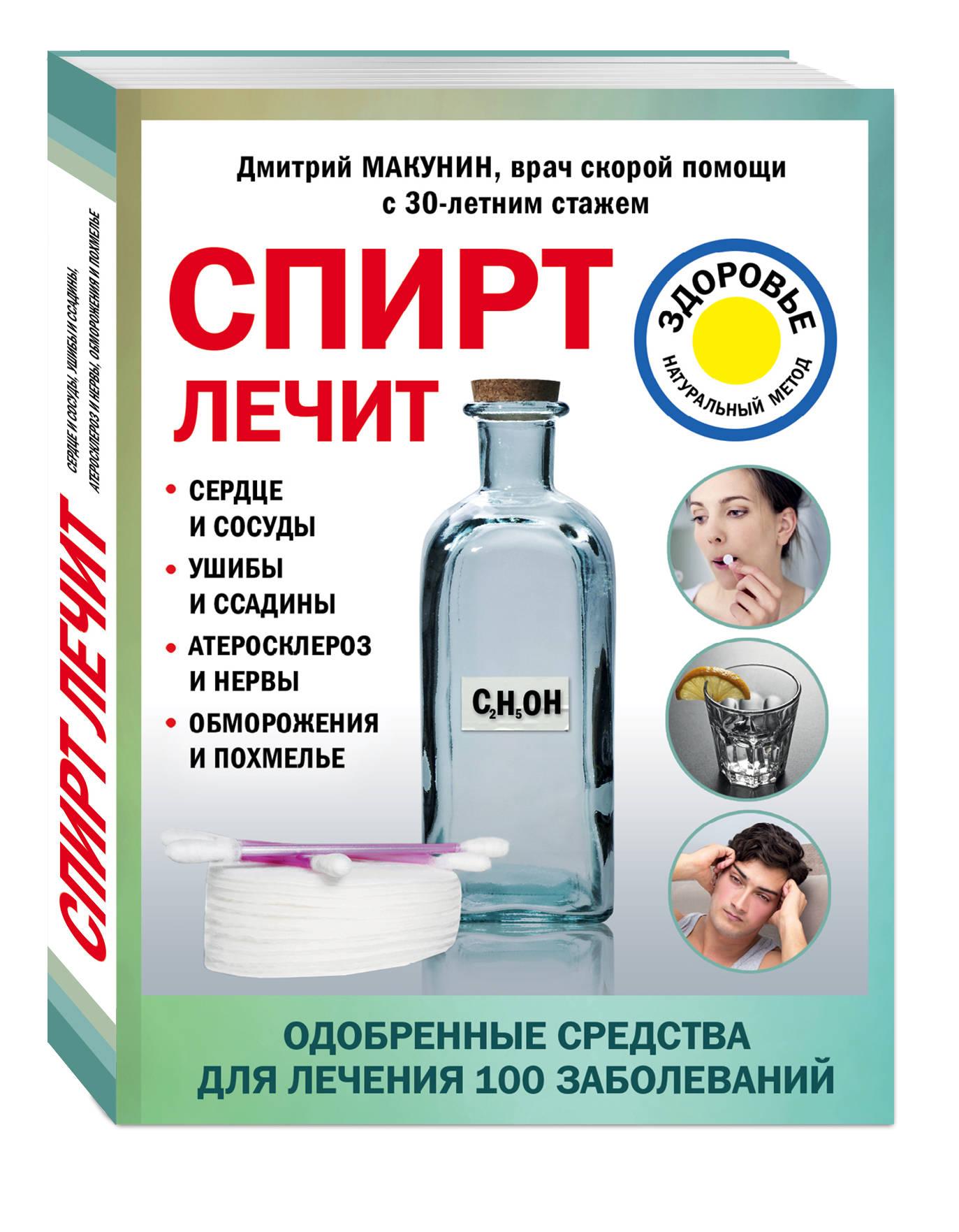 Макунин Д.А. Спирт лечит: сердце и сосуды, ушибы и ссадины, атеросклероз и нервы, обморожения и похмелье