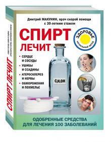 Спирт лечит: сердце и сосуды, ушибы и ссадины, атеросклероз и нервы, обморожения и похмелье