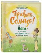 Анастасия Кокеева - Привет, Солнце! Йога + образ жизни для здоровья, счастья и развития детей' обложка книги