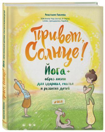 Анастасия Кокеева - Привет, Солнце! Йога + образ жизни для здоровья, счастья и развития детей обложка книги