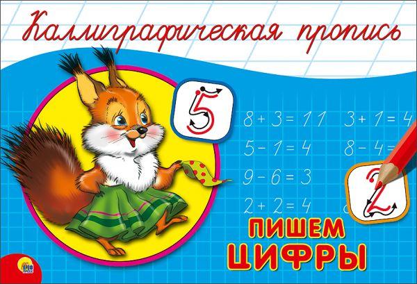 КАЛЛИГРАФИЧЕСКАЯ ПРОПИСЬ А5. альбомная. ПИШЕМ ЦИФРЫ