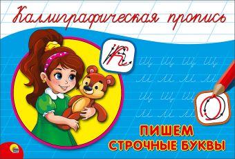 КАЛЛИГРАФИЧЕСКАЯ ПРОПИСЬ А5. альбомная. ПИШЕМ СТРОЧНЫЕ БУКВЫ