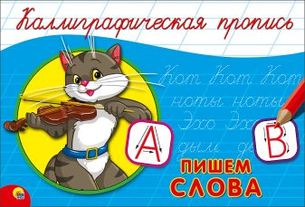 КАЛЛИГРАФИЧЕСКАЯ ПРОПИСЬ А5. альбомная. ПИШЕМ СЛОВА