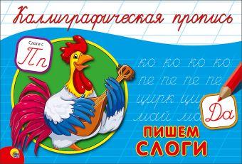 КАЛЛИГРАФИЧЕСКАЯ ПРОПИСЬ А5. альбомная. ПИШЕМ СЛОГИ