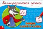 КАЛЛИГРАФИЧЕСКАЯ ПРОПИСЬ А5. альбомная. ПИШЕМ СЛОГИ И СЛОВА