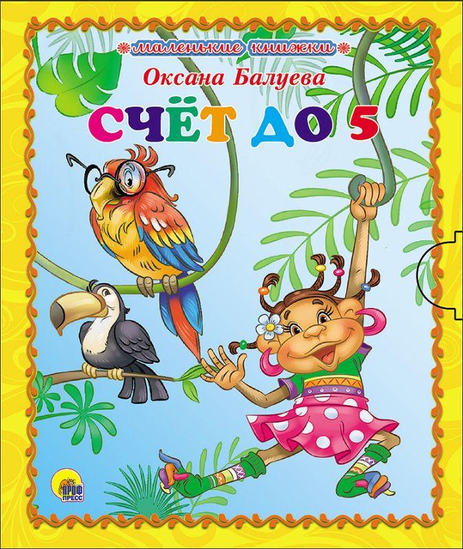 Балуева О. - Маленькая Книжка. Счёт До 5 обложка книги