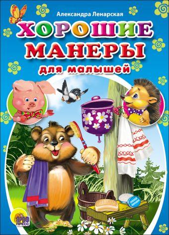 ЦК МИНИ. ХОРОШИЕ МАНЕРЫ ДЛЯ МАЛЫШЕЙ (Ленарская) А.Ленарская