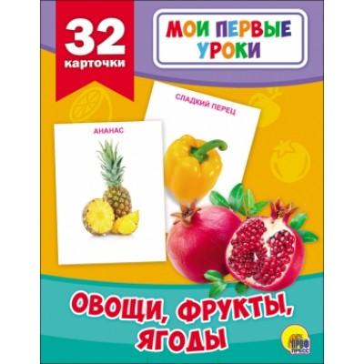 МОИ ПЕРВЫЕ УРОКИ. ОВОЩИ, ФРУКТЫ, ЯГОДЫ мои первые наклейки фрукты и ягоды