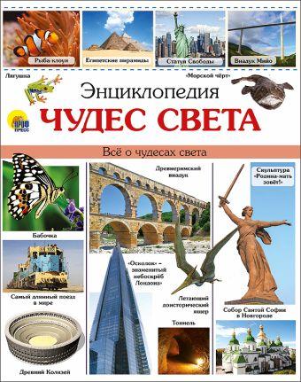 ЭНЦИКЛОПЕДИЯ ЧУДЕС СВЕТА наша Тяжлова Ольга