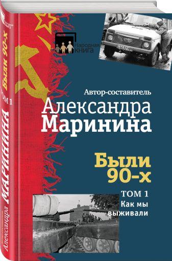 Александра Маринина - Были 90-х. Том 1. Как мы выживали обложка книги