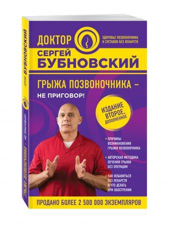Грыжа позвоночника - не приговор! 2-е издание Сергей Бубновский