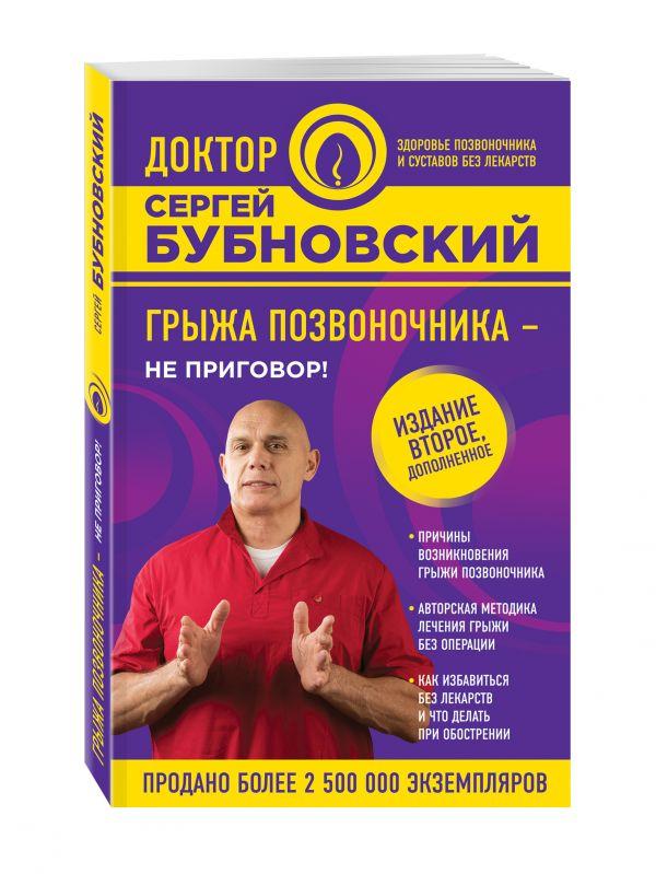 Грыжа позвоночника - не приговор! 2-е издание Бубновский С.М.