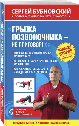 Сергей Бубновский - Грыжа позвоночника - не приговор! 2-е издание обложка книги