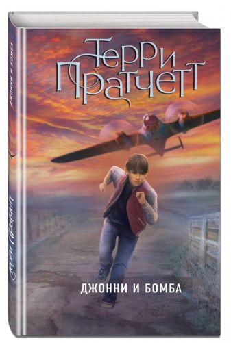 Терри Пратчетт - Джонни и бомба обложка книги