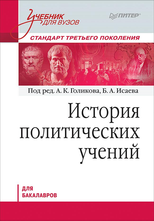 Голиков А К - История политических учений. Учебник для вузов. Стандарт третьего поколения. Для бакалавров обложка книги