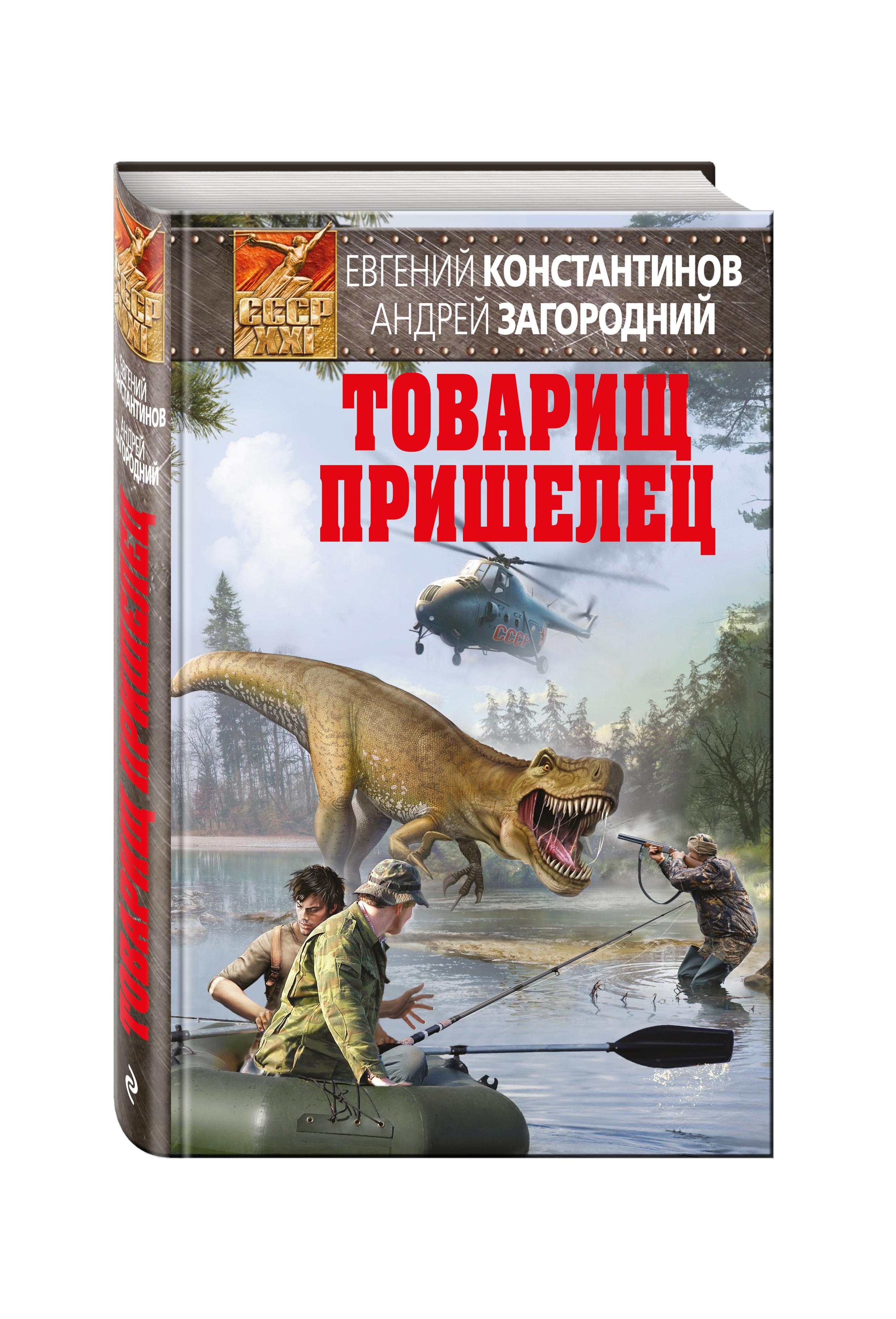Евгений Константинов, Андрей Загородний Товарищ пришелец