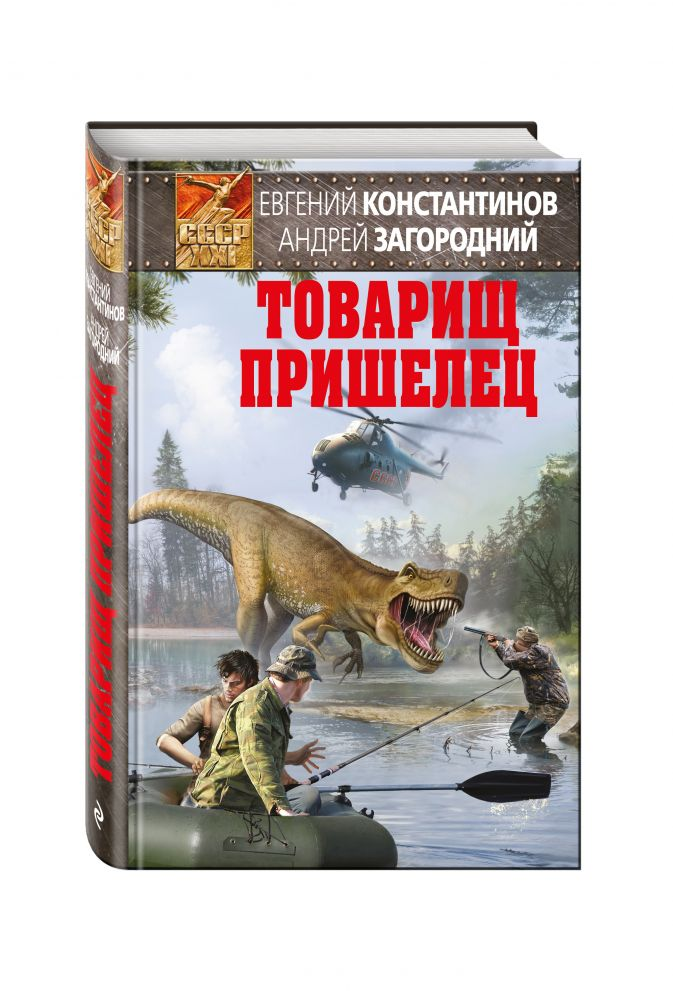 Евгений Константинов, Андрей Загородний - Товарищ пришелец обложка книги