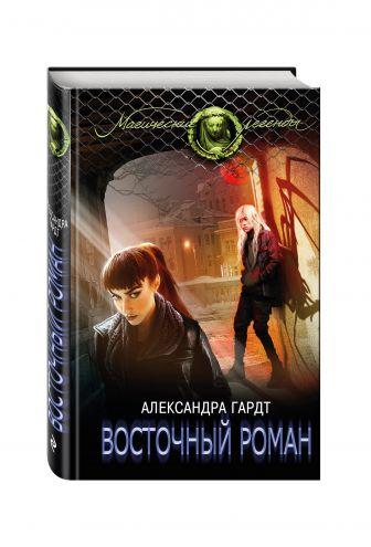 Александра Гардт - Восточный роман обложка книги