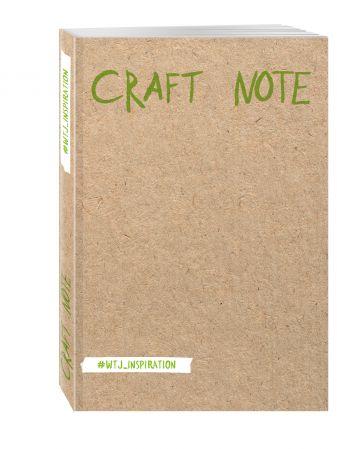 Craft Note. Экоблокнот для творчества с крафтовыми страницами (мягкая обложка)