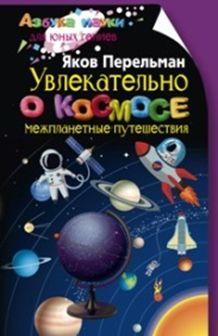 Увлекательно о космосе. Межпланетные путешествия Перельман Я.И.