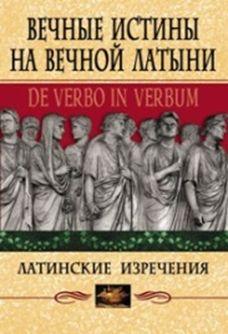 Вечные истины на вечной латыни. De verbo in verbum: Латинские развлечения - фото 1