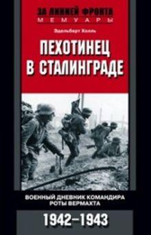 Пехотинец в Сталинграде. Военный дневник командира роты вермахта. 1942-1943 - фото 1