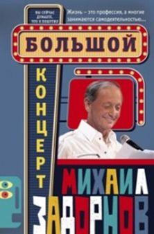 Задорнов М. - Большой концерт обложка книги