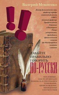 Давайте правильно говорить по-русски! Пословицы: как их правильно понимать и употреблять, толковани - фото 1