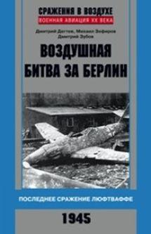 Дегтев Д.М., Зефиров М.В., Зубов Д.В. - Воздушная битва за Берлин. Последнее сражение люфтваффе. 1945 обложка книги
