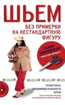 Злачевская Г.М. - Шьем без примерки на нестандартную фигуру. Генетика индивидуального кроя обложка книги