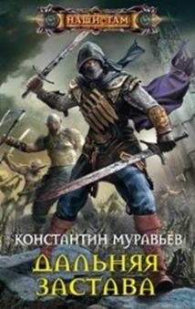 Муравьев К.Н - Дальняя застава обложка книги