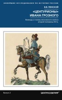 Центурионы Ивана Грозного. Воеводы и головы московского войска второй половины XVI - фото 1