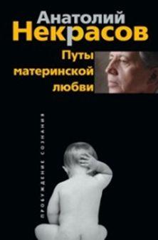 Некрасов А.А. - Путы материнской любви обложка книги