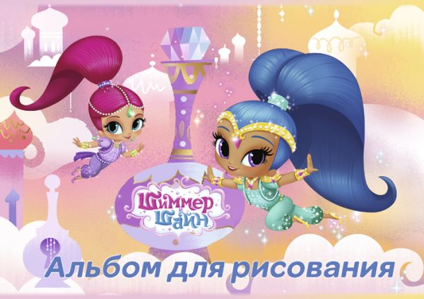 Альб д.рис 8л скр А4 SS3-EAC Shimmer and Shine