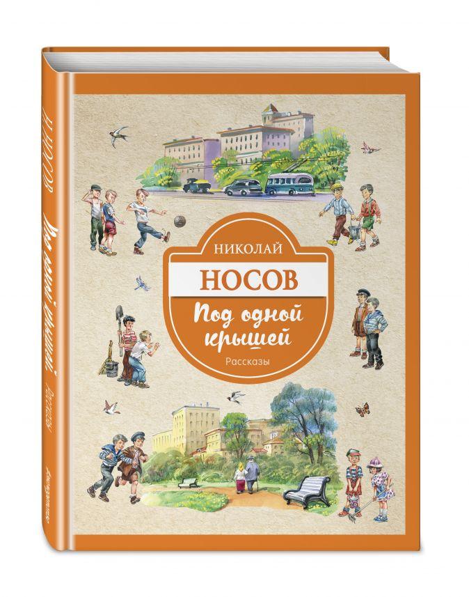 Николай Носов - Под одной крышей. Рассказы (ил. В. Канивца) обложка книги