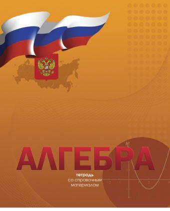 Тетр алгебра 48л скр А5 кл 8753-EAC полн УФ лак Российская символика