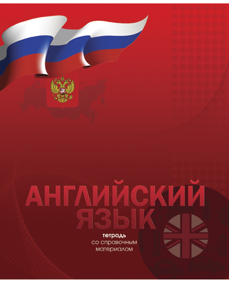 Тетр англ яз 48л скр А5 кл 8754-EAC полн УФ лак Российская символика