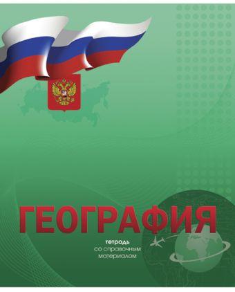 Тетр география 48л скр А5 кл 8757-EAC полн УФ лак Российская символика