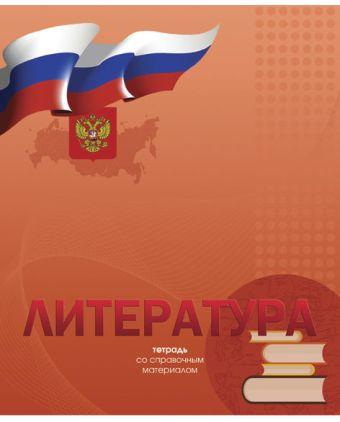 Тетр литерат 48л скр А5 лин 8761-EAC полн УФ лак Российская символика