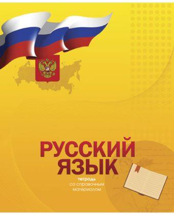 Тетр русск яз 48л скр А5 лин 8762-EAC полн УФ лак Российская символика