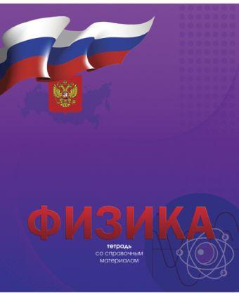 Тетр физика 48л скр А5 кл 8763-EAC полн УФ лак Российская символика
