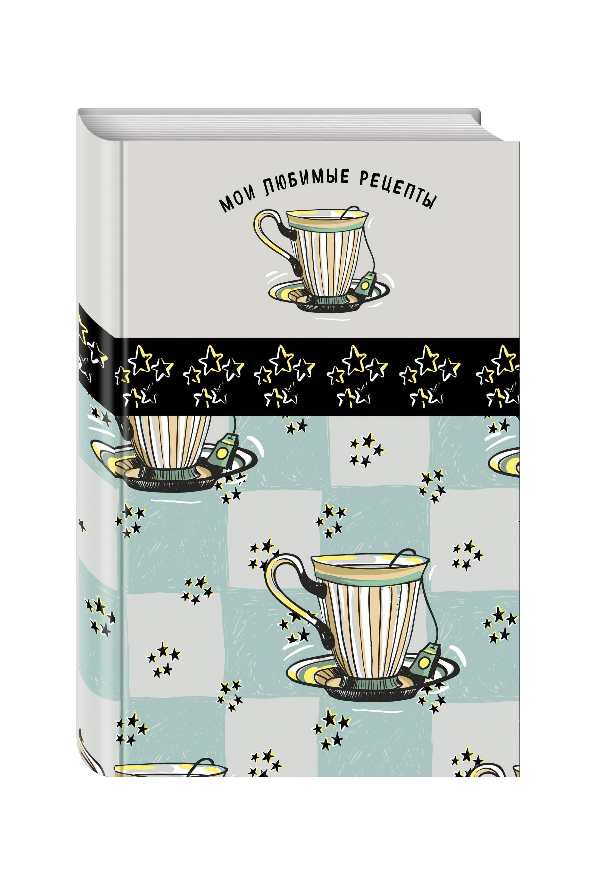 Мои любимые рецепты. Книга для записи рецептов (а5_Звездный чай) книга рецептов