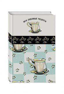 Мои любимые рецепты. Книга для записи рецептов (а5_Звездный чай)