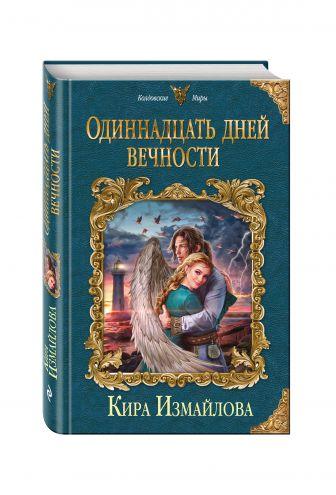 Кира Измайлова - Одиннадцать дней вечности обложка книги