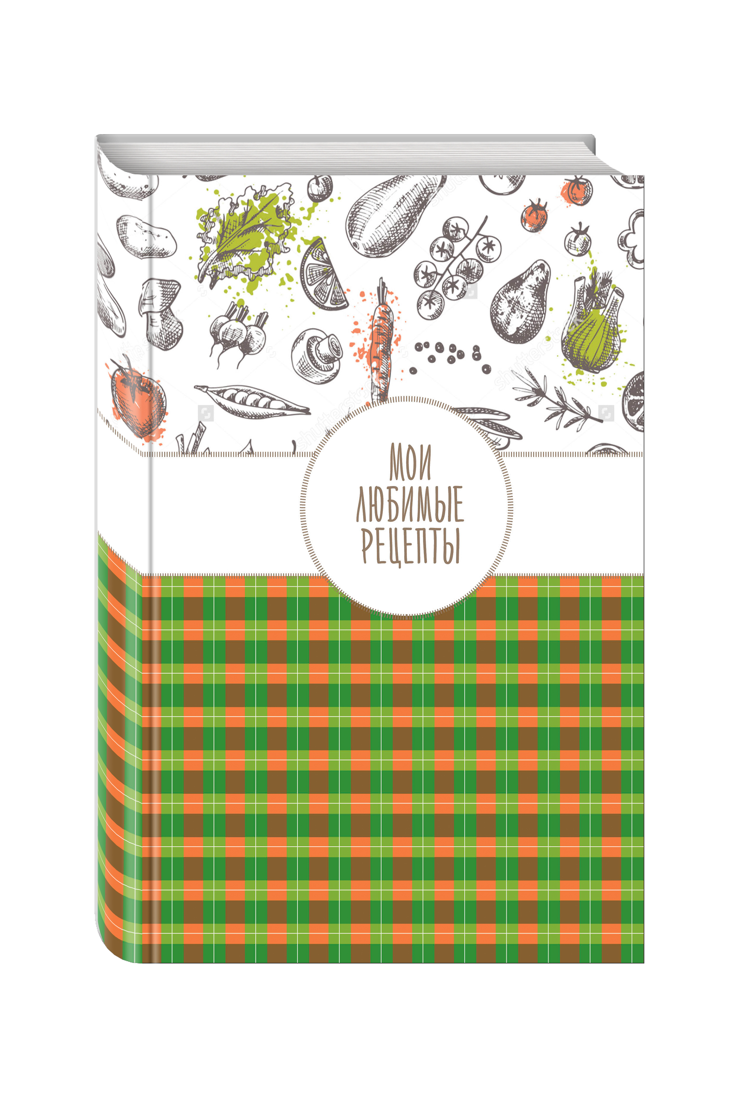 Мои любимые рецепты. Книга для записи рецептов (а5_Клеточка) книга рецептов