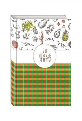 Мои любимые рецепты. Книга для записи рецептов (а5_Клеточка)