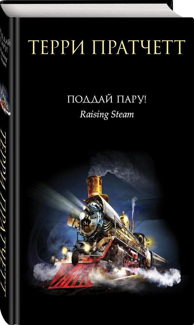 Терри Пратчетт - Поддай пару! обложка книги